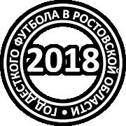 2018 — год десткого футбола в Ростовской области
